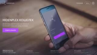 HIDENPLEX мультивалютный крипто кашелек заработок 3$ 6$ в день