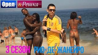 Орёл и Решка. 3 сезон - Бразилия | Рио-де-Жанейро (HD)