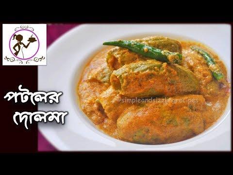 Niramish Potoler Dolma Recipe | Traditional Stuffed Potoler Dorma Recipe in Bengali