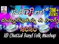 Telugu DJ Mashup Songs 2020 | Latest Folk Songs | Folk DJ Songs | Lalitha Audios And Videos