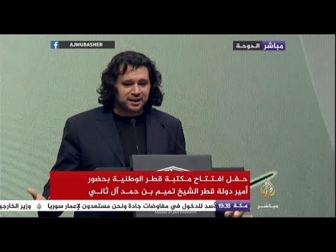تميم البرغوثي في افتتاح المكتبة الوطنية لقطر