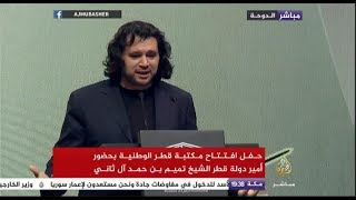 كلمة بليغة للشاعر تميم البرغوثي في افتتاح مكتبة قطر الوطنية