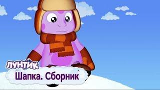 Шапка 🎩 Лунтик 🎩 Сборник мультфильмов 2018