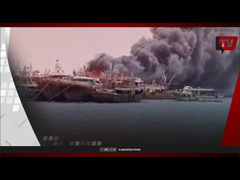 حريق هائل ومروع ب٤ مراكب صيد بميناء برنيس في البحر الأحمر