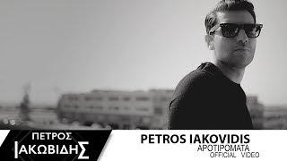 Πέτρος Ιακωβίδης - Αποτυπώματα | Petros Iakovidis - Apotipomata - Official Music Video