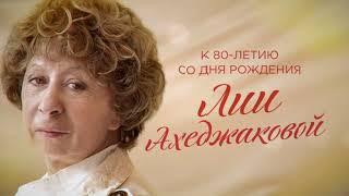 К 80-летию со дня рождения Лии Ахеджаковой – в субботу лучшие фильмы на «Интере»