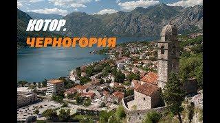 Котор -застывшее средневековье .Черногория