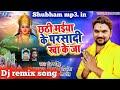 Chhath Puja Dj Mix 2019 | Bhojpuri New Chhath Puja Song 2019 Dj | Dj Chhath Geet Mp3 video download