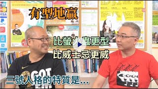 【錢路‧前路】九型人格學投資 – 3號成就型 (影片附中文字幕)