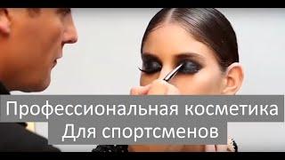 Профессиональная косметика для спортсменов Kryolan.