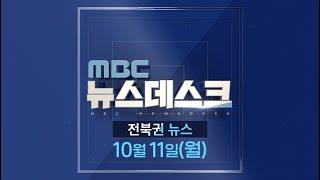 [뉴스데스크] 전주MBC 2021년  10월 11일