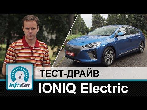 Hyundai Ioniq Electric Хетчбек класса C - тест-драйв 1