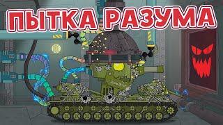 Пытка разума кв-6 - Мультики про танки