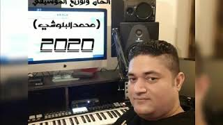 تحميل اغاني محمد البلوشي 2020 ٱغنية بي قراري دل MP3