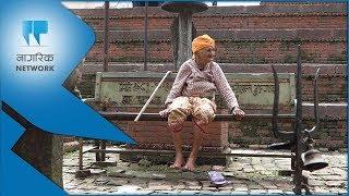 वृद्धाश्रमको फरक संसार (भिडियो)
