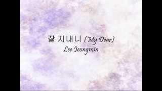 Lee Jeongmin - 잘 지내니 (My Dear) [Han & Eng]