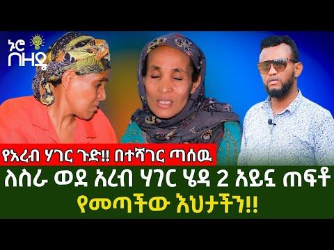 አገር ጉድ ያስባለው ለስራ አረብ ሃገር ሄዳ 2 አይኗ ጠፍቶ የመጣችው እህታችን!   Ethiopia
