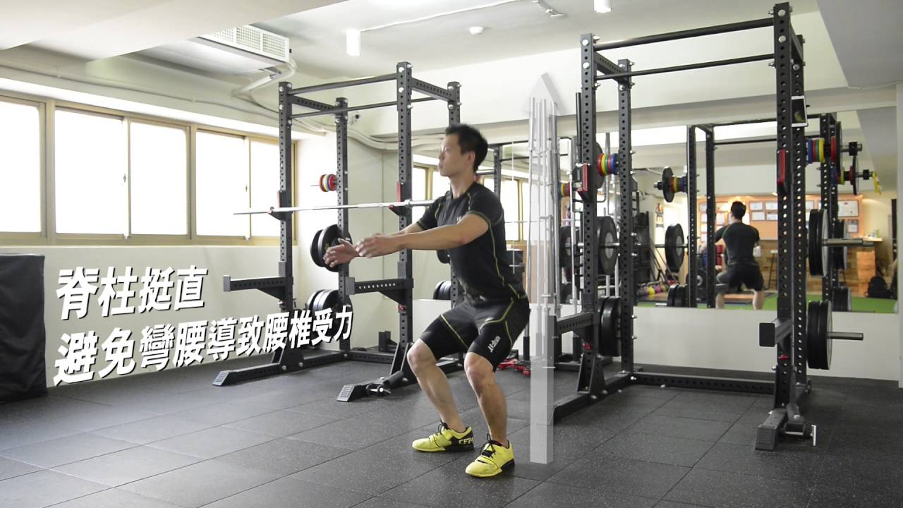腿部肌力訓練: 正確深蹲姿勢,遠離膝蓋痛強化肌力