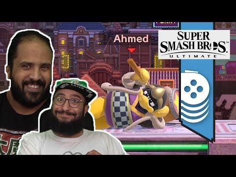 ألعاب نلعبها: نلعب سماش بدون ما نلمس بعض!! Super Smash Bros. Ultimate