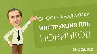 Google Analytics для новичков: Пошаговый курс по настройке