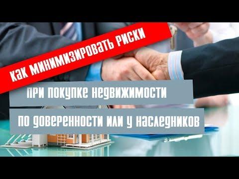 Как минимизировать риски при покупке недвижимости по доверенности или у наследников?
