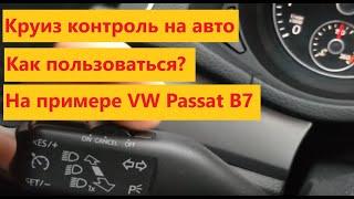 Как пользоваться круиз контролем, автопилотом в машине
