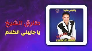 تحميل اغاني طارق الشيخ - يا جايبلى الكلام | Tarek El Sheikh - Ya Gaibly El Kalam MP3