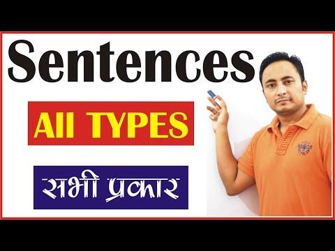 Download SENTENCES & ITS TYPES {वाक्य व उनके प्रकार}: Declarative, Imperative, Interrogative, Exclamatory Mp4 HD Video and MP3