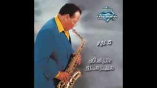 عاشق الساكس : سمير سرور : وعزف أغنية أنا بأستناك ، لنجاة الصغيره Ahmed Elassal Channel
