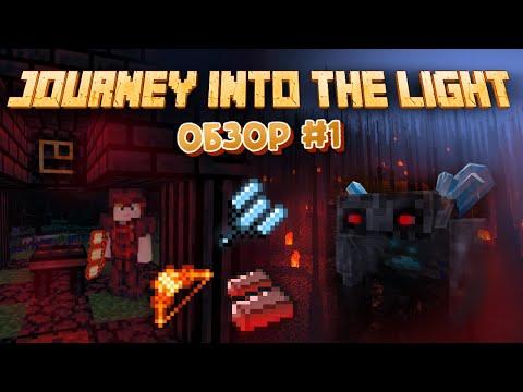 Journey Into the Light для Майнкрафт