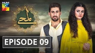 Lamhay Episode #09 HUM TV Drama 23 October 2018