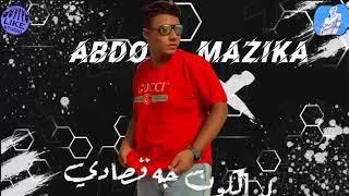 حلات واتس احمد موزه حسن البرنس عبده مزيكا المهرجان الي مكسر التيك توك (ثابت مبتهزش) تحميل MP3