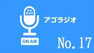 #アゴラジオ希望から絶望へ暗転⁈国難突破解散SP