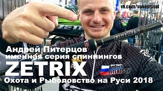 Zetrix exilon exs 772l ml