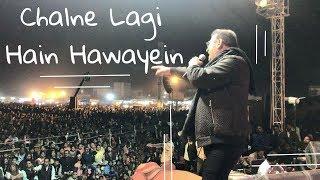 Chalne Lagi Hai Hawayein