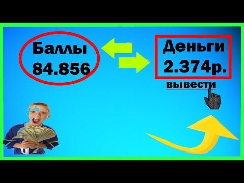 Как заработать ещё больше на Bosslike ru. Заработок денег в интернете на соц сетях с нуля