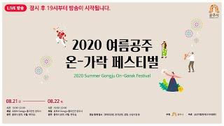 2020 여름공주 온-가락 페스티벌 이미지