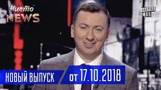 Украина возбуждена заявлением Кличко - Новый ЧистоNews от 17.10.2018