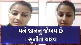 Sunita Yadav નો ફેસબુક વીડિયો વાયરલ, મને જાનનું જોખમ છે | VTV Gujarati  Download VTV Gujarati News App at https://goo.gl/2LYNZd