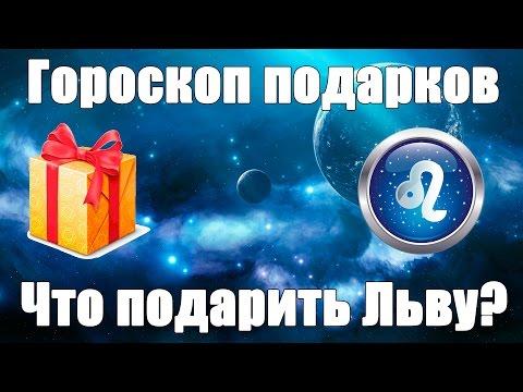 Гороскоп подарков.Что подарить знакам зодиака? Что подарить Льву?