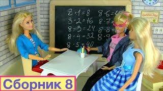 Сборник 8 Про школу  Куклы #Барби в Школе iKuklaTV
