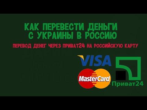 Как перевести деньги с Украины в Россию  Перевод денег через приват 24 на российскую карту