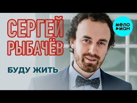 Сергей Рыбачёв - Буду жить (Single 2020)
