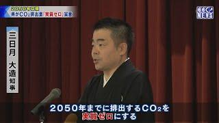 1月6日 びわ湖放送ニュース