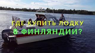 Лодочные моторы в финляндии б.у
