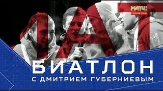 Биатлон с Дмитрием Губерниевым. Выпуск от 23.12.2018