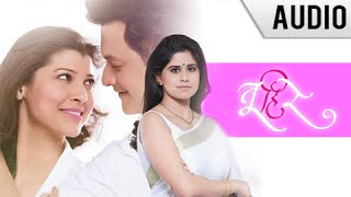 Jeev Ha Sang Na | Full Audio Song | Tu Hi Re | Adarsh Shinde | Swapnil Joshi | Marathi Movie
