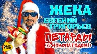 Жека (Евгений Григорьев) - Петарды / С новым годом! (Official Video 2016)