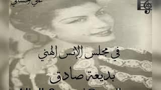 بديعة صادق /في مجلس الإنس الهني/علي الحساني تحميل MP3