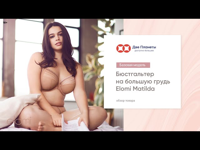 Видео Бюстгальтер ELOMI MATILDA 8900, Бежевый